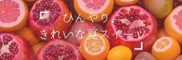 Fruit Summer