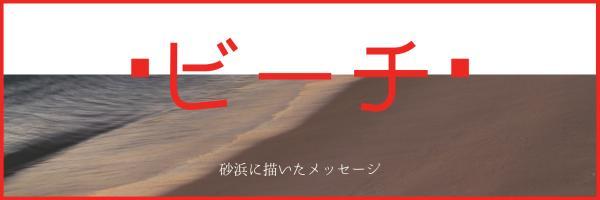 ビーチ_copy_CY_20170117