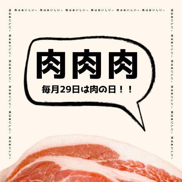 肉_lsj_20190809