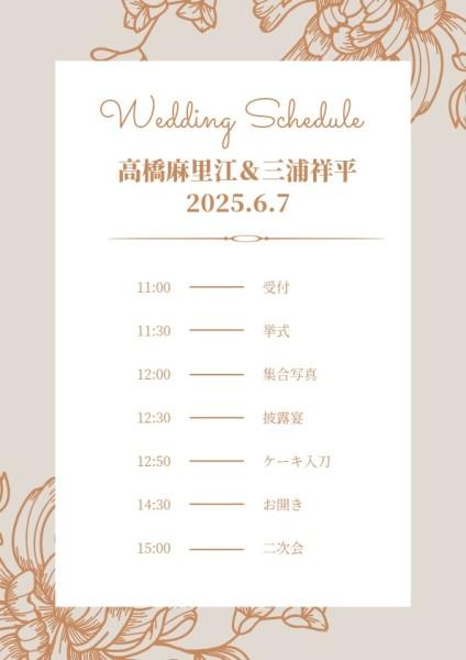 婚礼安排-tm-210420