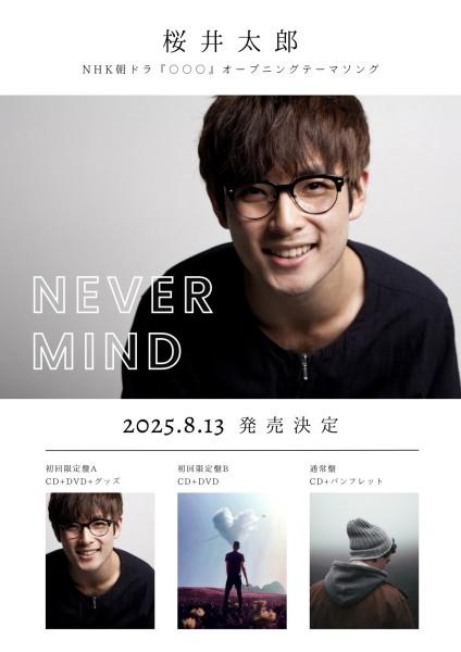 樱井太郎_wl_20210207