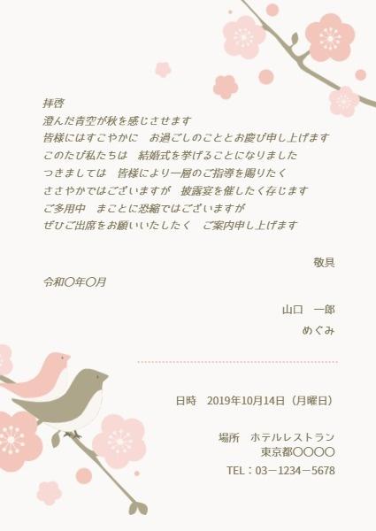 Japanese Wedding Ceremony Invitation