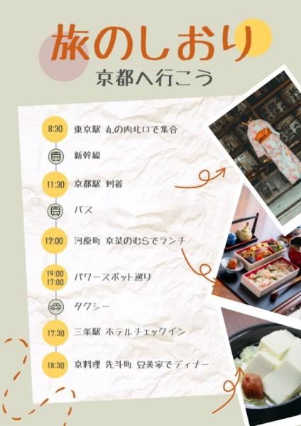 旅行计划表-tm-210420
