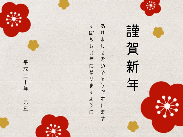 why fotors traditional japanese new year card maker has everything you need