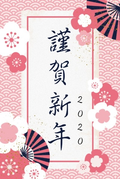 Japanese New Year Sakura New Year Wishes