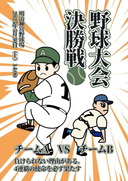 野球_wl_20210425