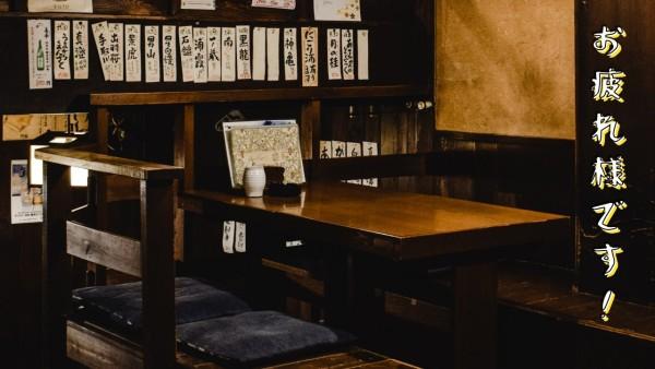 居酒屋1_lsj_20210219