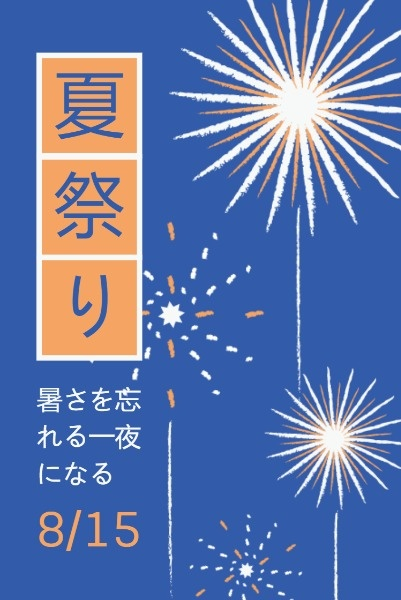 夏日祭_wl_20190523
