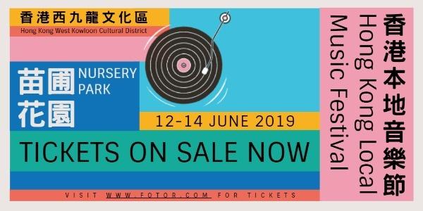 香港本地音乐节_lsj_20190809