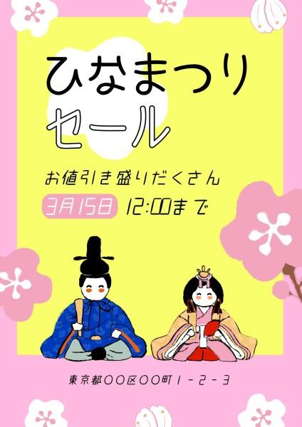 女儿祭_wl_20210201