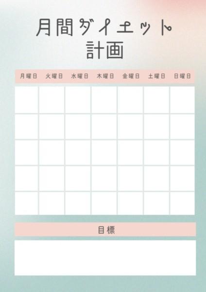 月计划-tm-210420