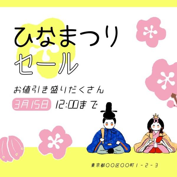 女儿祭_wl_20210207