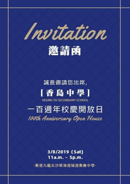 School Anniversary Invitation