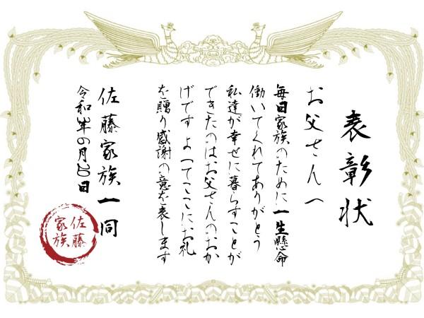 表彰_wl_220210517