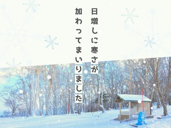 winter_lsj_20181108
