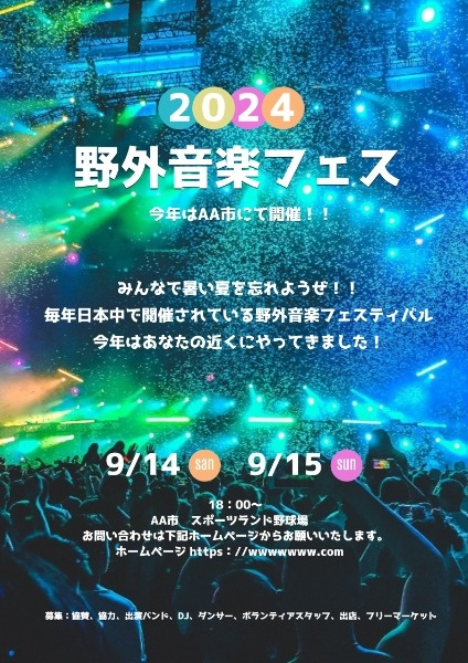 Japanese Summer Music Festival