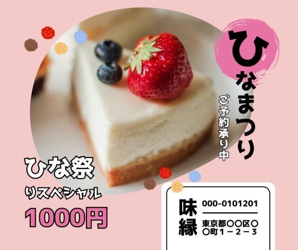 草莓蛋糕_wl_20210207