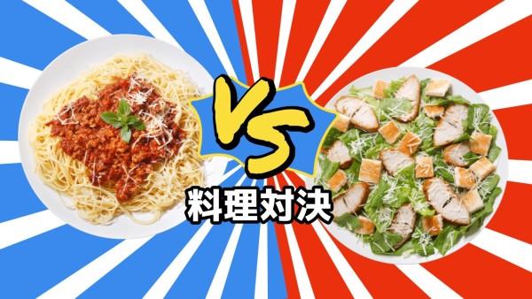 料理_wl_20210419