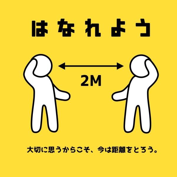 保持距离-tm-210506