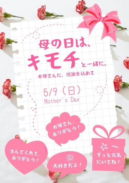 母亲节_wl_20210315