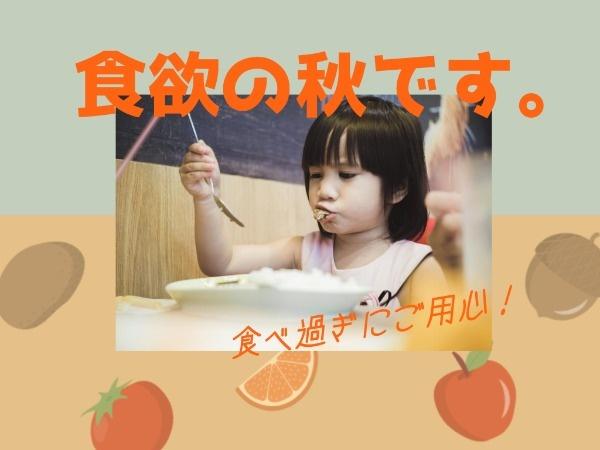 食欲2_wl_20181109