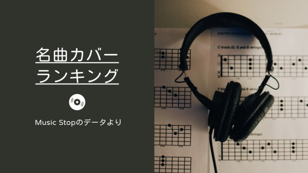 freshesttracks_wl_20210308-jp-localised