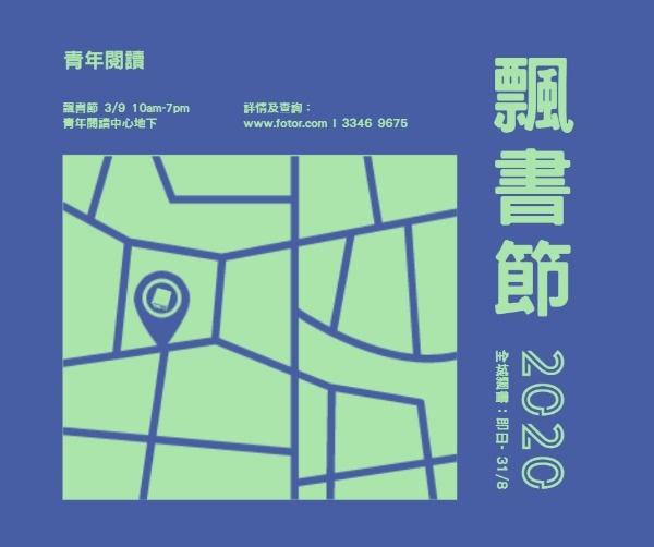 飘书节_lsj_20190816
