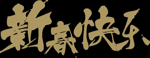 https://pub-static.haozhaopian.net/assets/stickers/新年快乐_TXJ_20170110_01/93281eb5-fac3-49bc-bf21-07f6bdb5b434_thumb.png