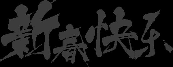 https://pub-static.haozhaopian.net/assets/stickers/2017020601/19c15d1d-4100-485f-9719-ec3889816913_thumb.png